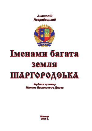 Calaméo - Нагребецький А. Іменами багата земля Шаргородська 6f51353a0e7b0