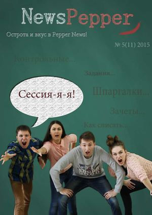 """NewsPepper"" (Апрель 2015)"