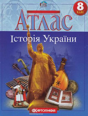 Atlas Istoriya Ukraini 8 Klas