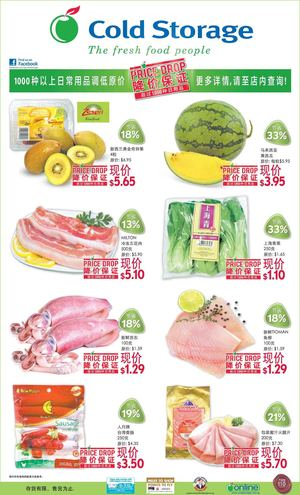Price Drop Over 1000 Items At Cold Storage Offers Valid While Stocks Last Chinese Version68201 68201