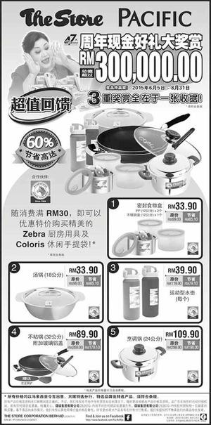 Ganjaran Nilai Hebat At The Store Pacific From June 5 To August 31 2015 Chinese Version 68265