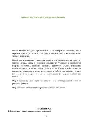 komedii-gogolya-sochinenie-na-temu-blazhenstvo-zhivushee-v-moem-dome-miniatyura-vizantii-prezentatsiya