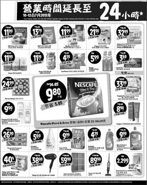Ramadan Specials At Tesco Offer Valid From Now Till July 12 2015 Chinese Version 69743