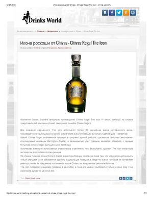 Икона роскоши от Chivas Chivas Regal The Icon Drinks World