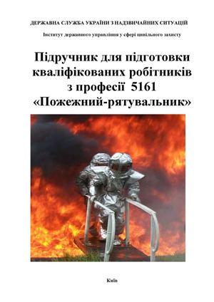 Calaméo - Підручник пожежний рятувальник (Розділ 2) aa19f5c631d17