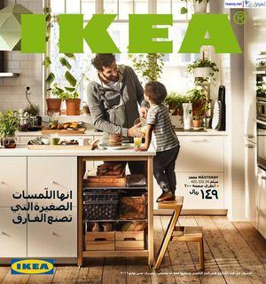 3daf979a6 Calaméo - Tsawq Net Ikea Catalogue Ar Sa 01 09 2015