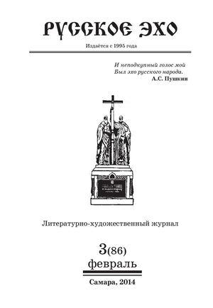 Calaméo - РУССКОЕ ЭХО, №3(86), 2014 г. 8383eda7ebf