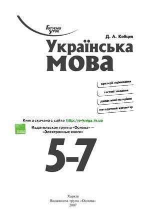 Calaméo - Kobcev D A Ukrainska Mova 57 Klasi Kriterii Ocinyuvannya Tes 13e603bc6a88c