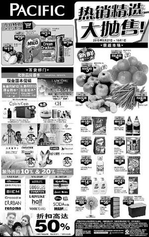 Jualan Hangat At Pacific Offer Valid From September 27 To October 1 2015 Chinese Version 72920
