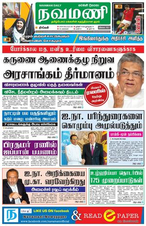 Navamani Daily 28.09.2015 (Monday)