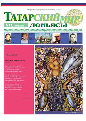 serdtse-obraz-sochinenie-pro-lyubimiy-geroya-na-tatarskom-osennego-dnya-belaruskay
