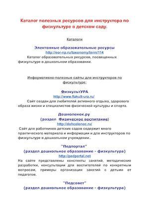 каталог ссылок на образовательные сайты
