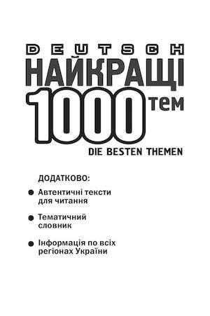 Calaméo 1000 тем нем языкукр
