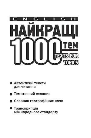 Calaméo - 1000 тем англ язык(укр). a7b36a27f7d86