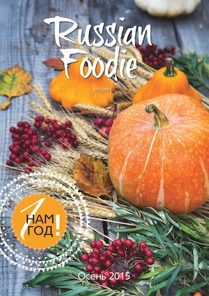 Russian Foodie Autumn 2015