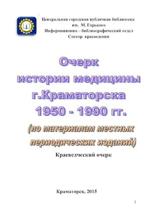 Calaméo - Очерк истории медицины г Краматорска
