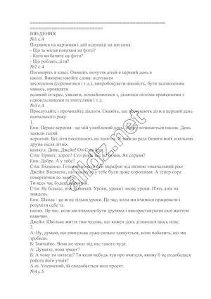 Гдз 7 класс английский язык несвит перевод текстов