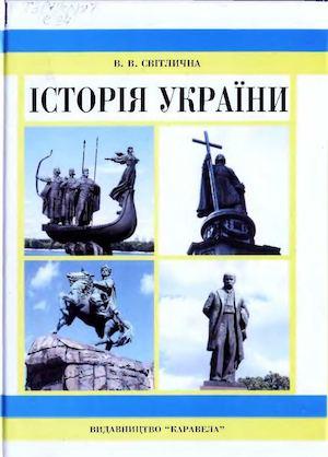 Calaméo - Світлична В В Історія України навч посібник ec1e419ee164c