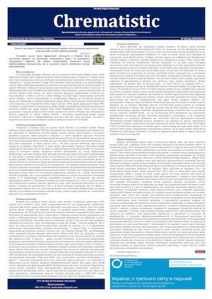 Calaméo - №125 Wdm «Chrematistic» от 20 09 2015 a8941fdac12cc