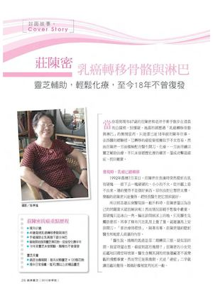 Breast Cancer Spreading To Bone & Lymph Nodes - 乳癌轉移骨與淋巴見證 (Chinese)