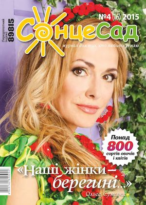 4(16) Soncesad Magazine