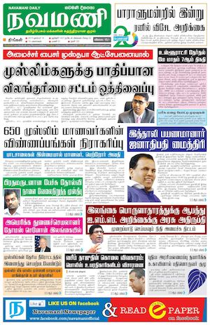 Navamani Daily 14.12.2015 (Monday)