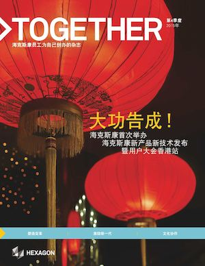 TOGETHER Q4 2015 CHINESE