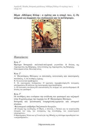 159f8d0cc50 Calaméo - Hitler Era-Η Εποχή του Χίτλερ της Αμαλίας Κ. Ηλιάδη