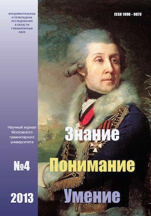Calaméo - Журнал «Знание. Понимание. Умение» № 4 2013 08daf3722e4