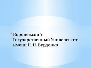Презентация Microsoft Power Point (3)