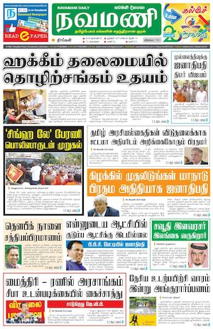 Navamani Daily 25.01.2016 (Monday)