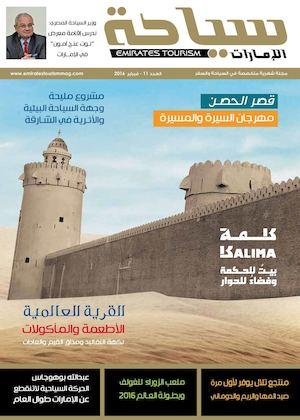 0b7343272 Calaméo - Em Issue11 Feb16 Web