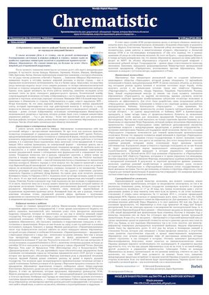 f72cade874bf0c Calaméo - №139 Wdm «Chrematistic» от 07 02 2016
