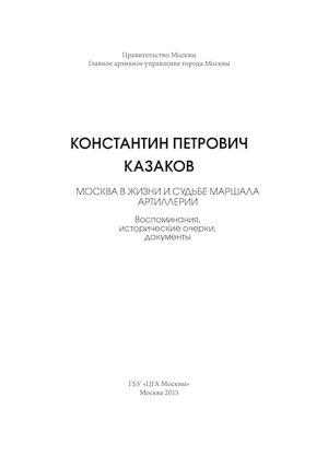 Calaméo московский альманах.