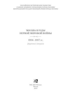 Общественные организации москвы список в 1917 г