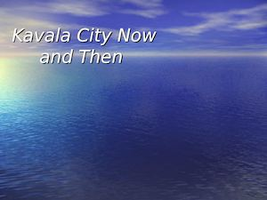 Kavala City Now And Then