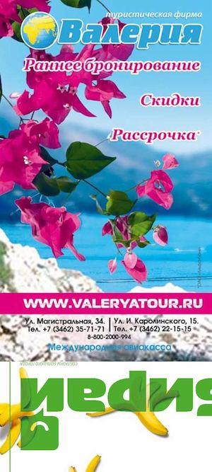 Корень валерианы с пассифлорой, nature's bounty, 450 мг, 100 кап.