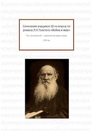 sochinenie-na-temu-obrazi-rossii-v-romane-voyna-i-mir