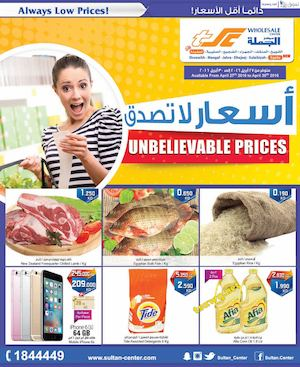 Tsawq Net Sultan Center 27 04 2016