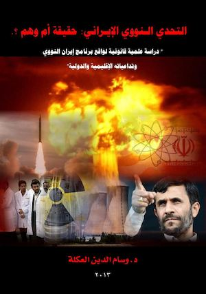 7518398dd Calaméo - التحدي النووي الايراني حقيقة ام وهم؟؟ د . وسام الدين العكلة
