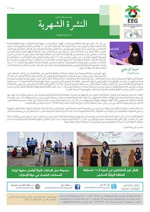 Eeg Edu News Arabic May