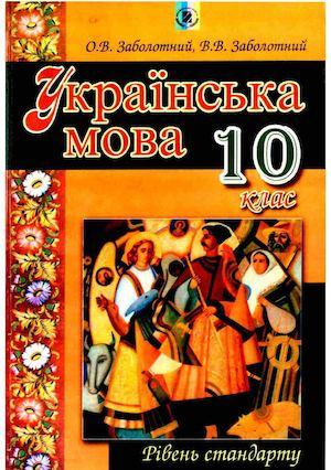 Calaméo - 10 клас Заболотний Українська мова 1c28ad72e4e0a