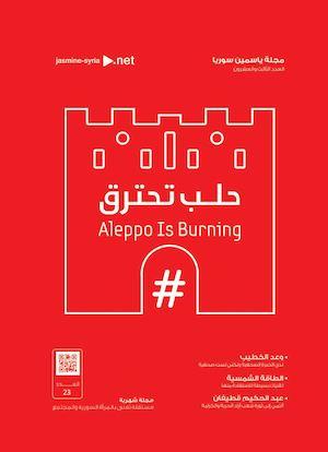 f77210af4209b Calaméo - ياسمين سوريا
