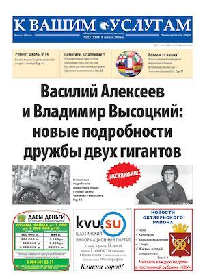 3f92507a74688 Calaméo - Газета КВУ №23 от 8 июня 2016 г.
