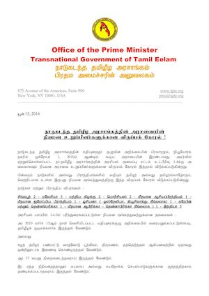 Eoi Nominated Mps Tamil Pr