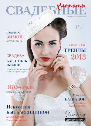 Ледяная королева: Портниха для свадьбы