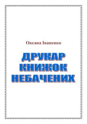Calaméo - Оксана Іваненко