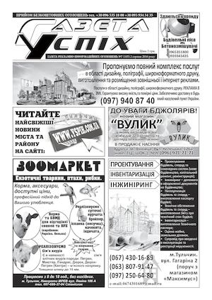 Calaméo - Газета Успіх №7 (105) 2016 9ea9e0550313f