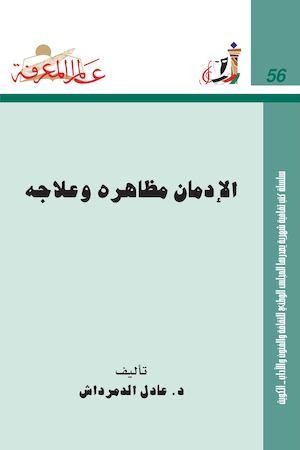 73f01ff4f Calaméo - كتاب الإدمان مظاهره وعلاجه – All2books