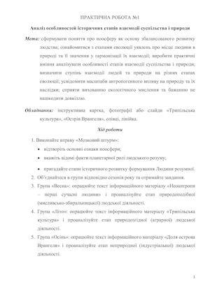 екологя шаламова-харченко гдз